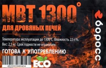 МВТ 1300 Глиняная смесь для ухода за печами и дымоходами